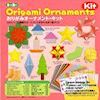 C0434 - Origami Ornament Kit