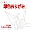 C0437-58 - Single Color Origami - Bianco - 11,8cm
