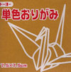 C0479-47 - Single Color Origami - Ocra, un lato bianco - 7,5cm