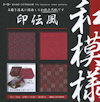 C0506 - Washi Chiyogami - Japanese Inden pattern - Fantasie in rosso