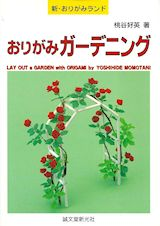L0750 - LAY OUT a GARDEN with ORIGAMI (Un giardino in origami)