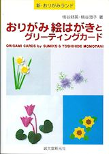 L0758 - ORIGAMI CARDS