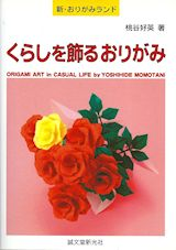 L0782 - ORIGAMI ART in CASUAL LIFE