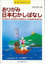L0901 - ORIGAMI OF JAPANESE LEGENDS