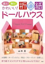 L1009 - ORIGAMI DOLL HOUSES