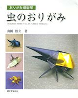 L1062 - ORIGAMI INSECTS