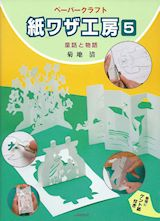 L1127 - POP-UP CARDS  vol.5 - Fiabe