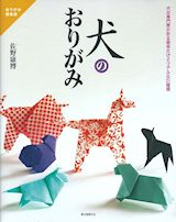 L1164 - ORIGAMI DOGS