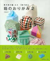 L1171 - ORIGAMI BOXES 2