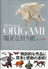 L1229 - THE BEAUTY OF ORIGAMI (TANSEI NA ORIGAMI)
