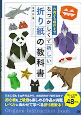 L1248 - ORIGAMI INSTRUCTION BOOK