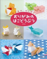 L1330 - ANIMAL BOXES WITH ORIGAMI