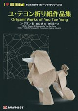 L1332 - Origami Works of YOO TAE YONG