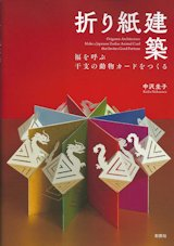 L1372 - ORIGAMI ARCHITECTURE - make a Japanese Zodiac Animal Cards