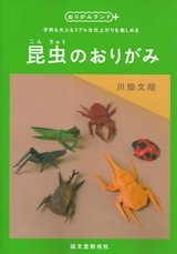 L1382 - ORIGAMI INSECTS