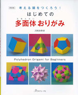 L1409 - POLYHEDRON ORIGAMI for BEGINNERS