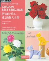 L1416 - ORIGAMI BEST SELECTION